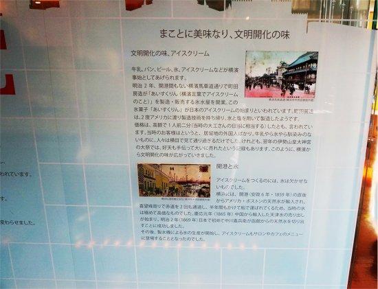 アイス発祥の地、横浜馬車道のアイスを食べて来た!【画像13】