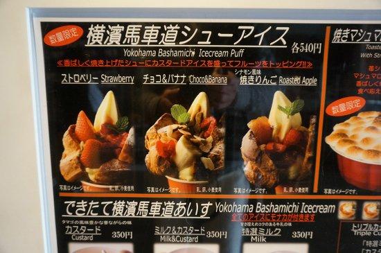 アイス発祥の地、横浜馬車道のアイスを食べて来た!【画像14】