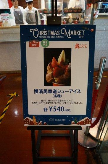 アイス発祥の地、横浜馬車道のアイスを食べて来た!【画像15】