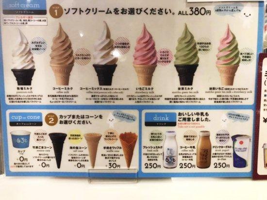 アイス発祥の地、横浜馬車道のアイスを食べて来た!【画像18】