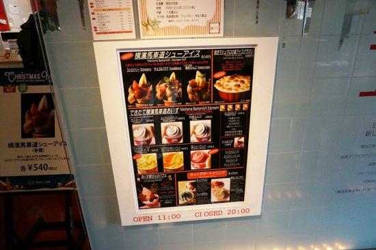 アイス発祥の地、横浜馬車道のアイスを食べて来た!【画像8】
