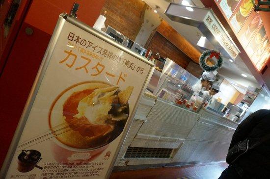 アイス発祥の地、横浜馬車道のアイスを食べて来た!【画像9】