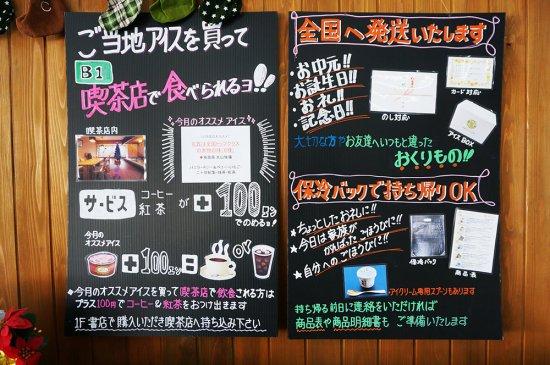 【読み物】12月の店舗オススメアイスはこちら♪【画像9】