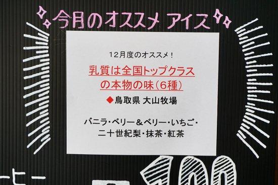 【読み物】12月の店舗オススメアイスはこちら♪【画像10】