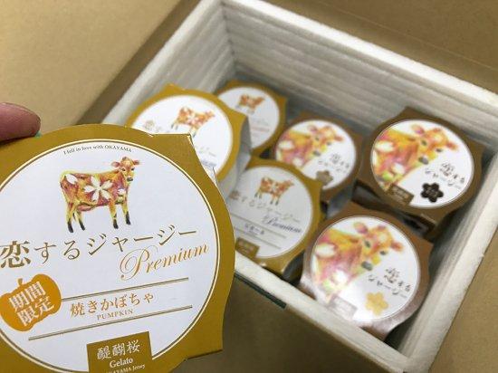 岡山県から醍醐桜のジェラートが初入荷!【画像19】