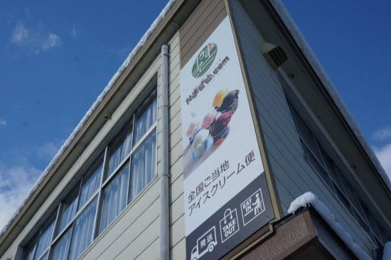 岡山県から醍醐桜のジェラートが初入荷!【画像25】