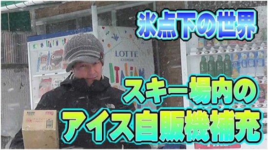 アイスTUBERの冬のサムネイル画像!【画像8】