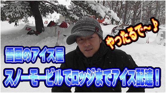 アイスTUBERの冬のサムネイル画像!【画像9】