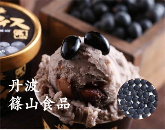 お節の黒豆を、アイスでもご堪能出来ます♪【画像11】