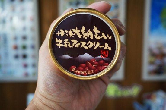 お節の黒豆を、アイスでもご堪能出来ます♪【画像7】