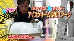 ブログ アイスクリーム専用スプーンは氷をも溶かす魔法のスプーン