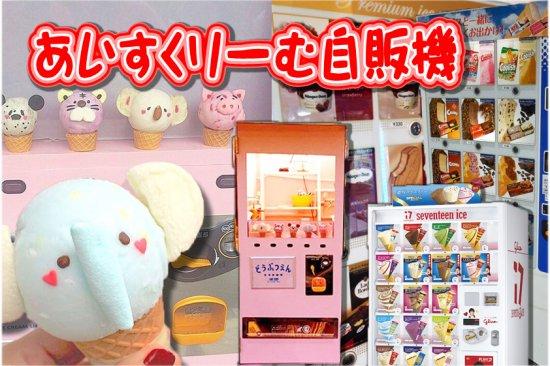 アイスクリーム自販機の種類