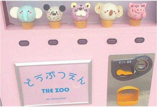 アイスクリーム自販機の種類【画像2】