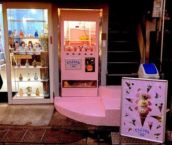 アイスクリーム自販機の種類【画像11】