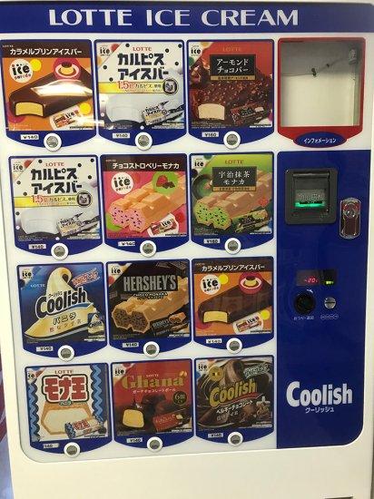 アイスクリーム自販機の種類【画像3】