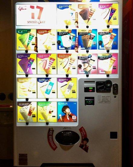 アイス 自動 販売 機
