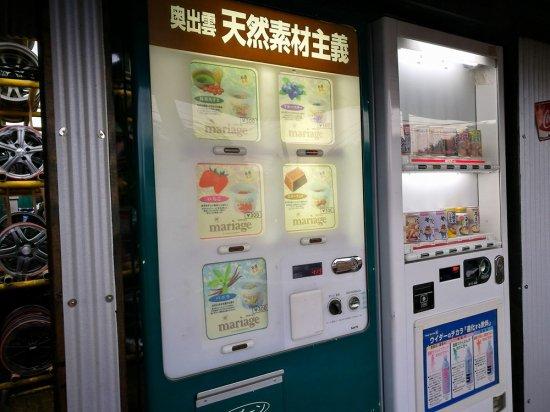 アイスクリーム自販機の種類【画像7】