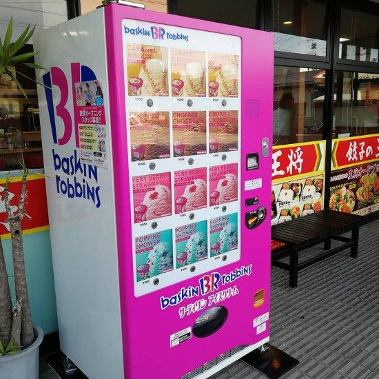 アイスクリーム自販機の種類【画像9】