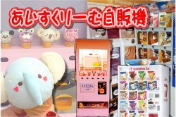 ブログ アイスクリーム自販機の種類