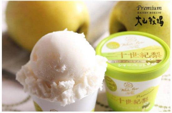 梨農園から梨アイスがうまれる♪【画像2】