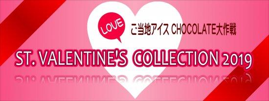 やまざと.comがお届けする ST.VALENTINE'S COLLECTION 2019 +【画像3】