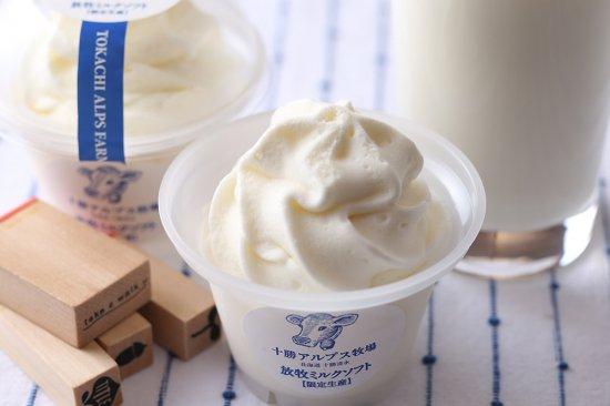 本当に美味しいソフトクリーム♪【画像9】