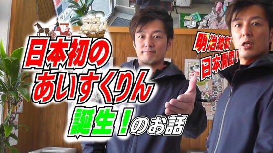 日本初のあいすくりんの誕生!【画像1】
