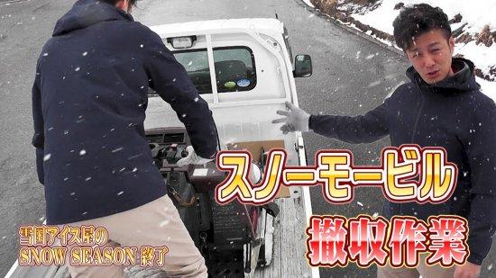 アイスTUBERの冬アイスシーズンは終わり【画像1】