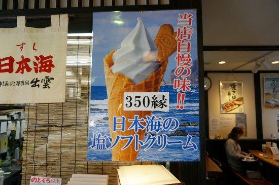 出雲ソフトクリームと美味いもんの旅【画像15】