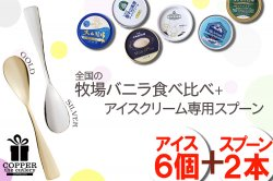 生産者_つじり 【福岡県】 全国の牧場バニラ食べ比べ+アイスクリーム専用スプーン セット(6個+2本)