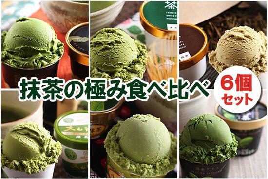 抹茶アイス の極み 食べ比べ+アイスクリーム専用スプーン セット(6個+1本)【画像2】