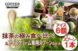 特別なセット(ギフトにも最適) 抹茶アイス の極み 食べ比べ+アイスクリーム専用スプーン セット(6個+1本)