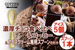 極上 あずきアイスクリーム 濃厚 チョコアイス 食べ比べ+アイスクリーム専用スプーン セット(5個+1本)