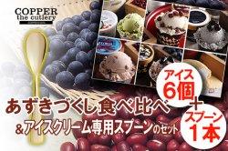 金額から探す(セット) 極上 あずきアイスクリーム 食べ比べ+アイスクリーム専用スプーン セット(6個+1本)