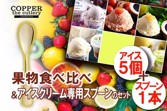 旬 果物アイス 食べ比べ+アイスクリーム専用スプーン セット(5個+1本)