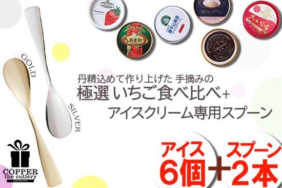 極選いちご 食べ比べ+アイスクリーム専用スプーン セット(6個+2本)