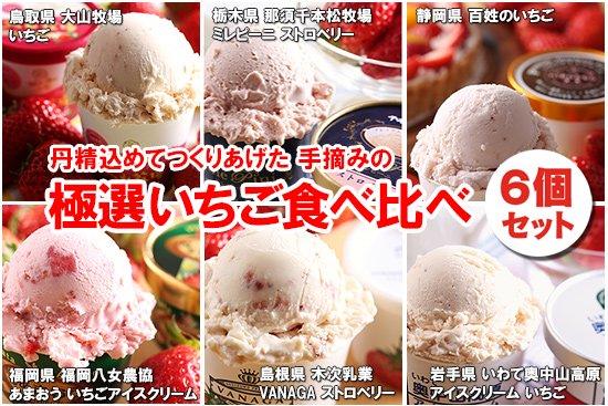 極選いちご 食べ比べ+アイスクリーム専用スプーン セット(6個+2本)【画像2】