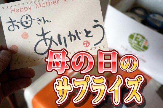 『 母の日 』にアイスと写真と私♪