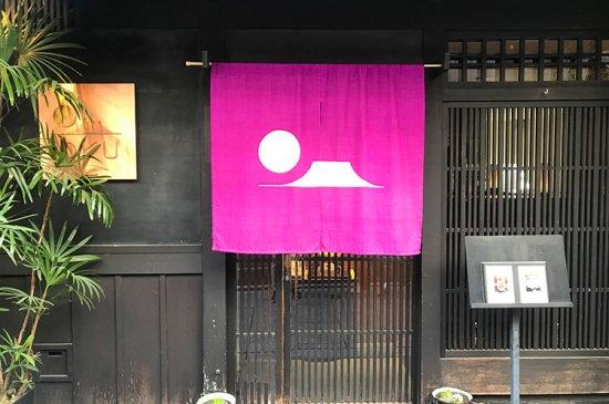ご当地アイスの仕入れで京都へ ( 祇園辻利)【画像12】