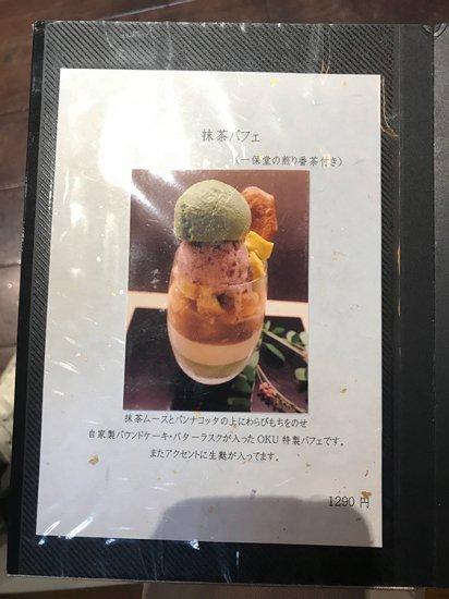 ご当地アイスの仕入れで京都へ ( 祇園辻利)【画像17】