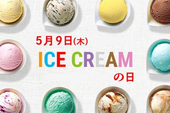 5月9日は「アイスクリームの日」です【画像4】