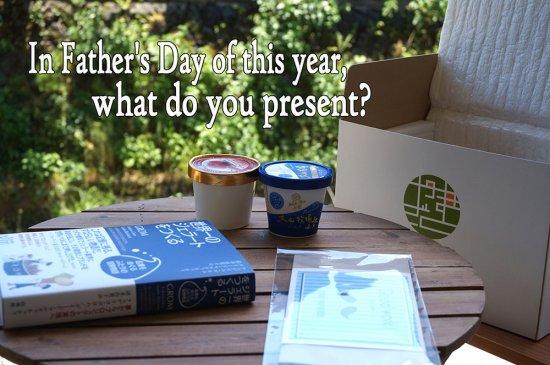 父の日に、アイスと「本」「CD」「DVD」のセットでサプライズ♪【画像2】