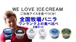 濃厚 バニラアイスクリーム ワンランク上の牧場バニラ食べ比べ(イメージCM)
