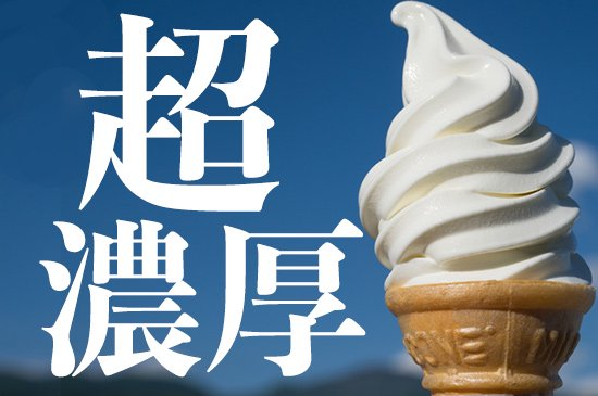 ソフトクリームの販売をお考えの方へ