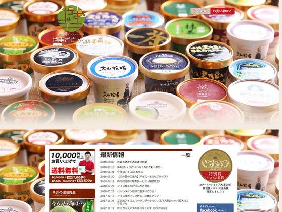 ご当地アイスを「全ての人に食べてもらいたい」だから申請します!【画像8】