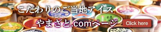 あいぱくでお馴染みの「奄美塩ジェラート」のWEB販売がスタート!【画像13】