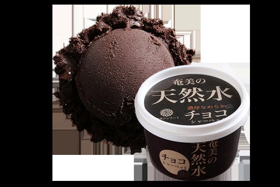 castano 奄美の天然水 チョコシャーベット 【 鹿児島県 】【画像2】