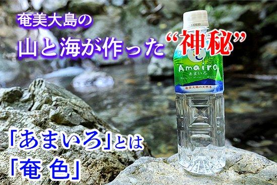 奄美大島の地下天然水「あまいろ」を使ったジェラート!