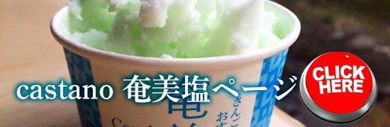 奄美大島の地下天然水「あまいろ」を使ったジェラート!【画像6】
