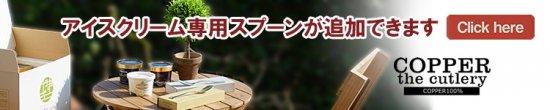 奄美大島の地下天然水「あまいろ」を使ったジェラート!【画像8】